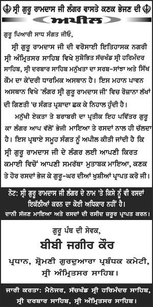 SGPC Wheat Appeal