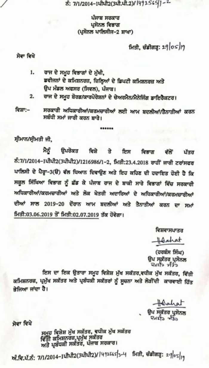 Punjab Emp Transfers Letter
