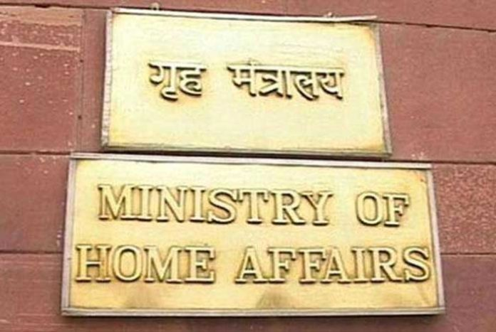 Home Ministry India