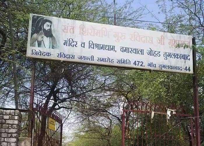 Ravidas temple Tughlakabad