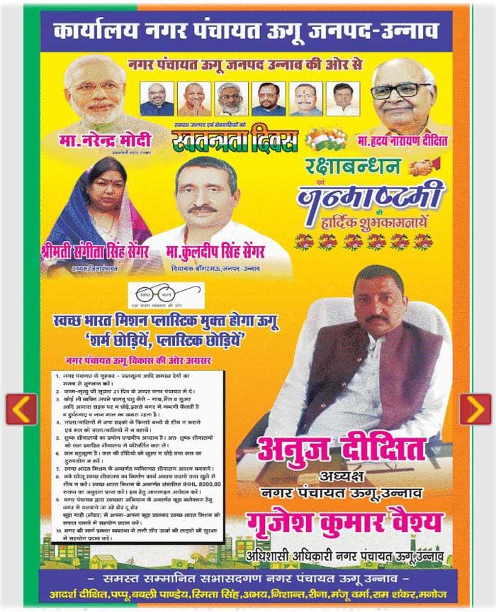 kuldeep Sengar Newspaper IDay Ad