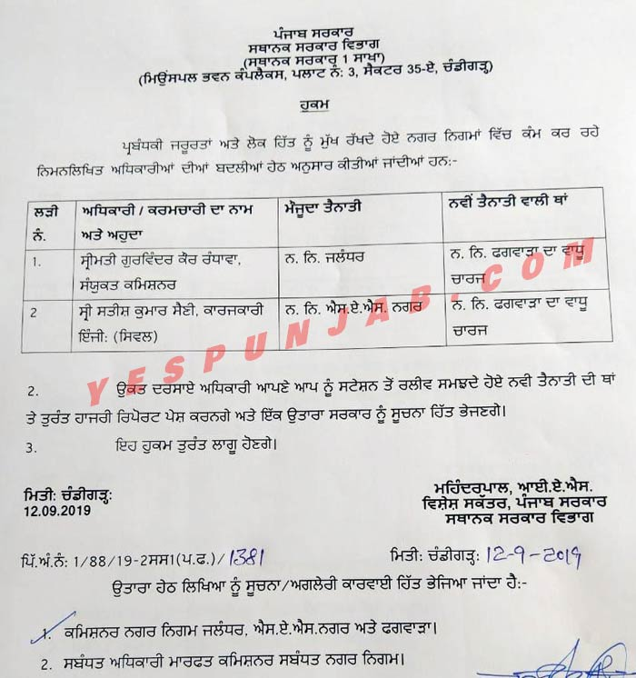 Punjab Local Bodies Dept 2 Transfers 120919