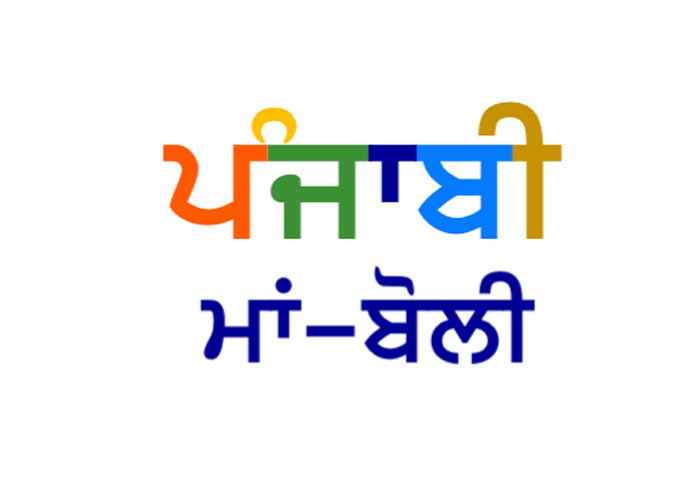 Punjabi Maa Boli Logo