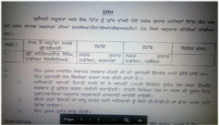 Satinderjit Singh Transfer Order