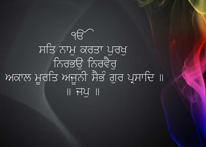 Mool Mantar Ek Onkar Satnam
