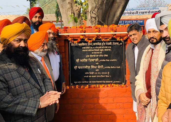 Channi Manish Tiwari School Foundation stone ropar