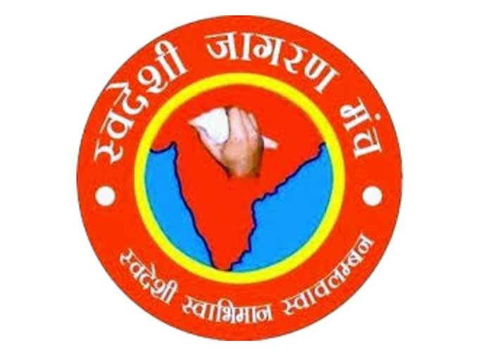 Swadeshi Jagaran Manch
