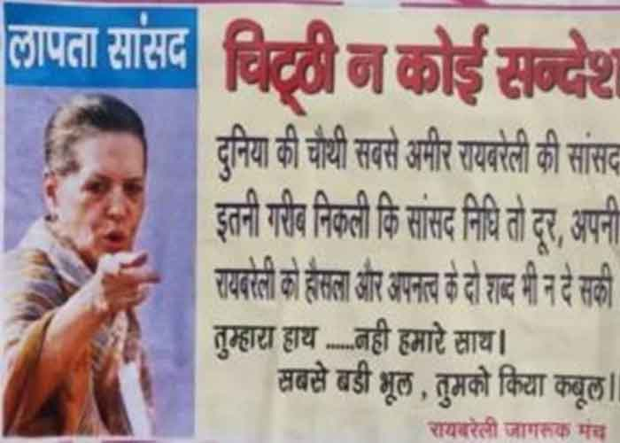 Sonia Gandhi Missing Poster