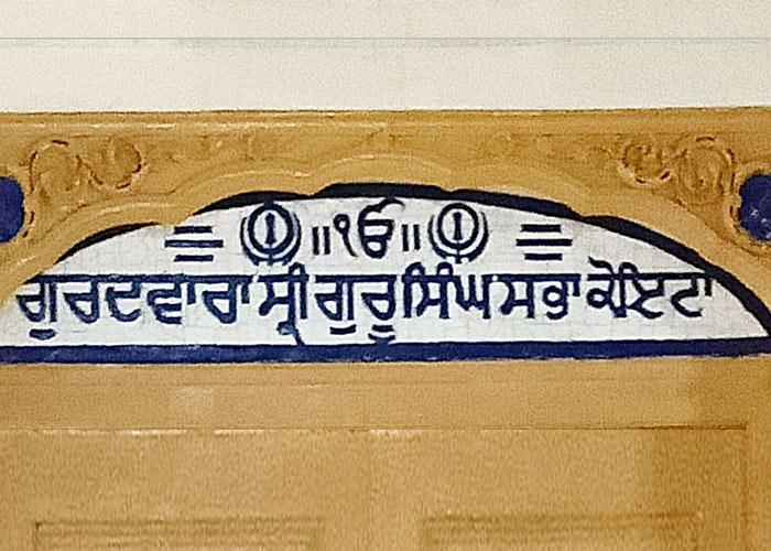 Gurdwara Shri Guru Singh Sabha Quetta