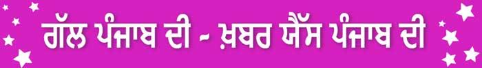 Yes Punjab Gall Punjab Di