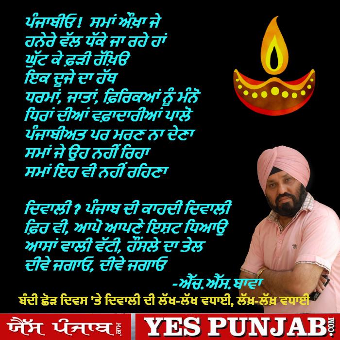 HS Bawa Bandi Chhor Divas Diwali Message