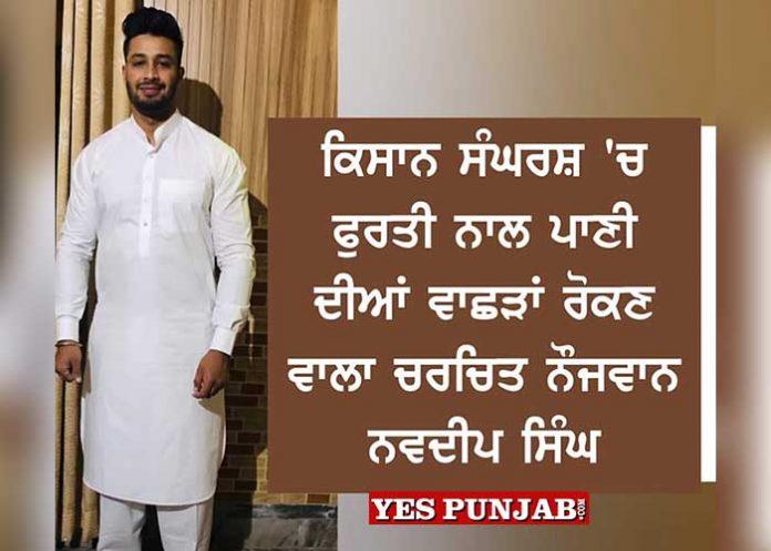 Navdeep Singh Stop Water Cannon