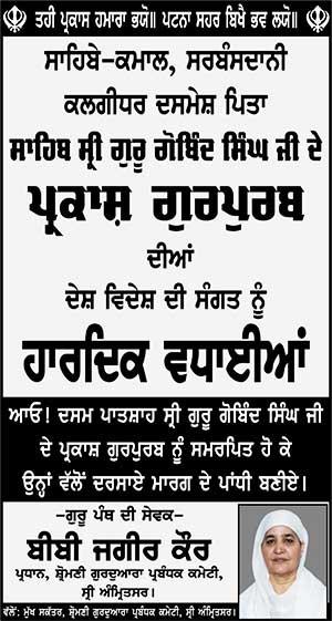 Bibi Jagir Kaur Guru Gobind Singh Prakash Purab Banner