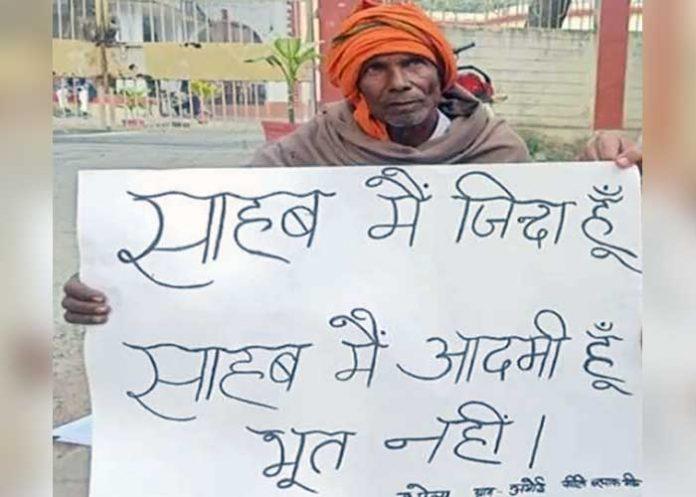 Lal Bihari Mritak declared dead in records