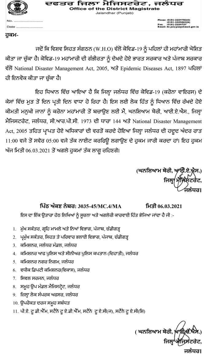 Jalandhar Night Curfew Order