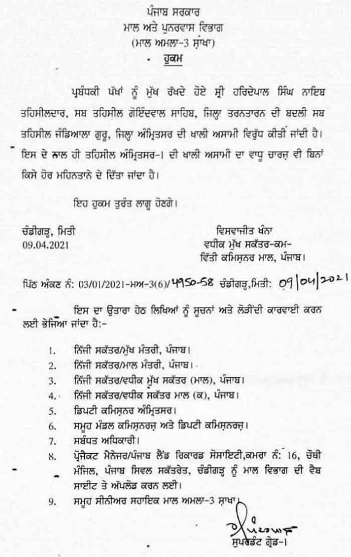 One Naib Tehsildar Transfer 9Apr21