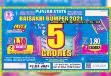 punjab state dear baisakhi bumper lottery