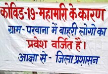 UP village Parwana has sealed itself