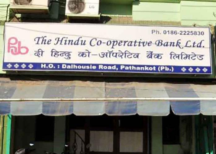 Hindu Co operative Bank Pathankot