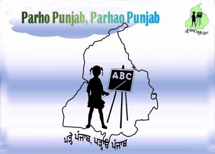 Parho Punjab Parhao Punjab
