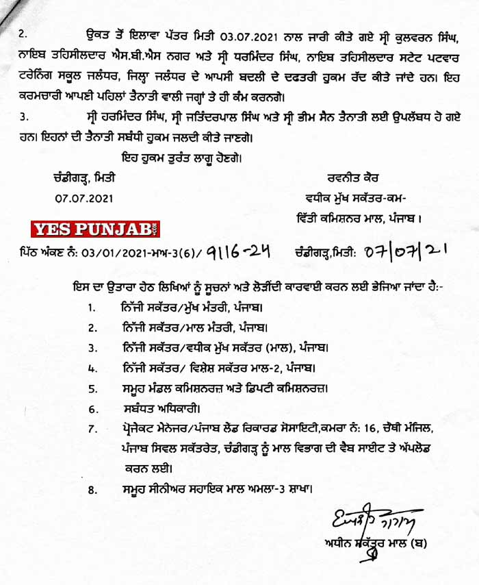 Punjab Revenue Tehsildars Transfers 2
