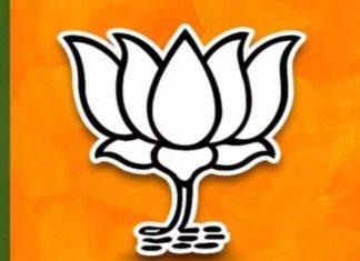 BJP Logo to