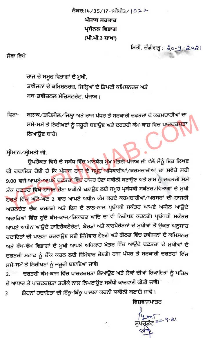 Channi orders to DCs 1