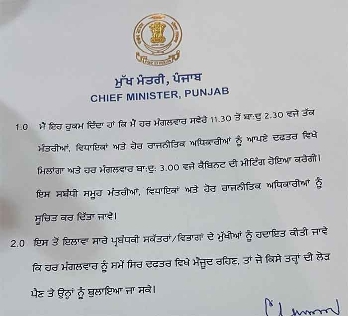 Charanjit Channi Weekly Cabinet Order