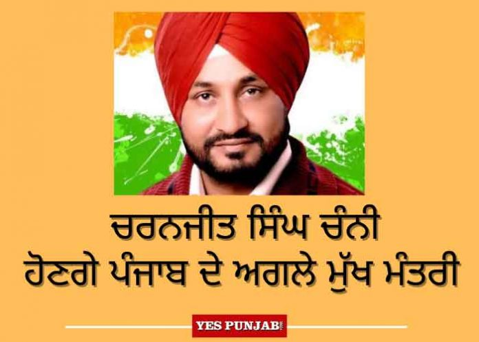 Charanjit Singh Channi CM