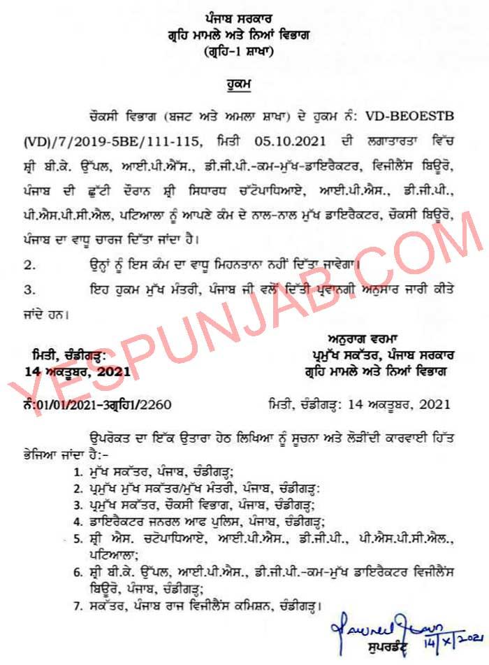 DGP Chattopadhyaya Chief Director Vigilance Bureau letter