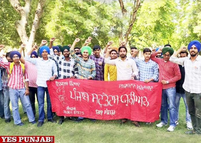 Punjab Students Union protest against PSU