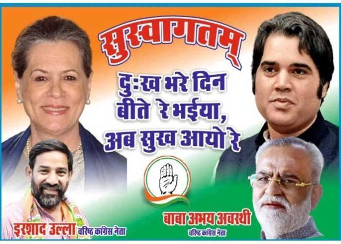 Sonia Varun Irshadullah and Baba Abhay Awasthi poster